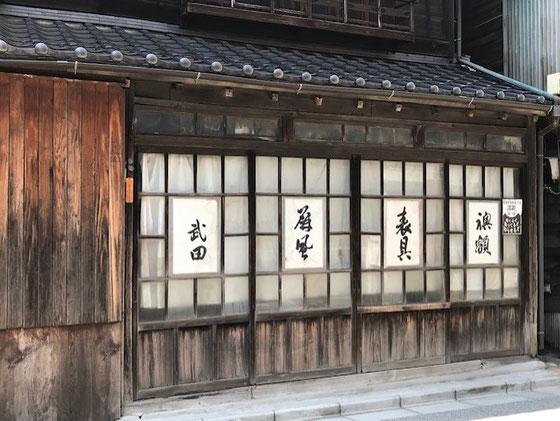 ☆左から武田、屏風、表具、襖額とガラス戸に貼ってあります。