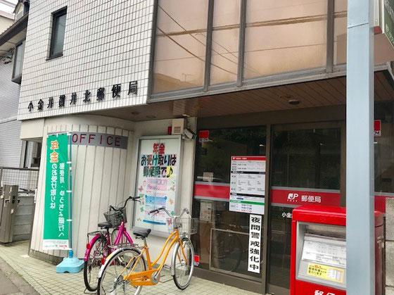 ☆郵便局は二つありますが比較的近い小金井貫井北郵便局に。