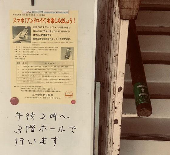 ☆この公民館は築45年。エレベーターなし。会場は3階なので階段は41段。シニアにはきつい。