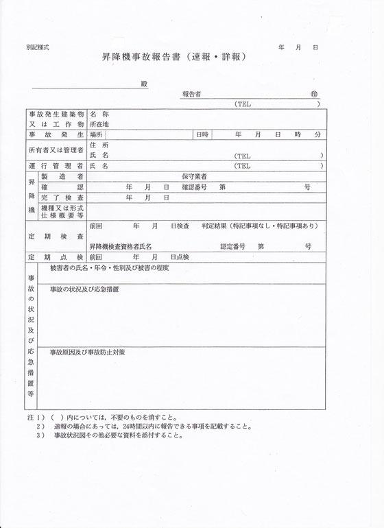 昇降機事故報告書(速報・詳報)