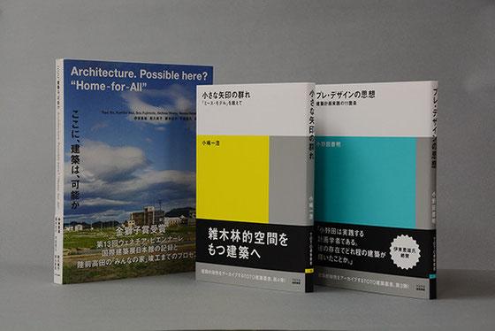 『ここに、建築は、可能か』『小さな矢印の群れ』『プレ・デザインの思想』TOTO出版 編集協力