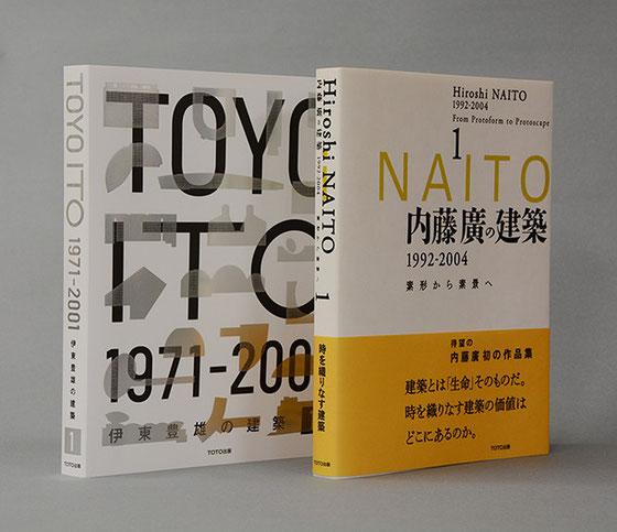 『内藤廣の建築1』『TOYO ITO 1971-2001』TOTO出版 編集協力