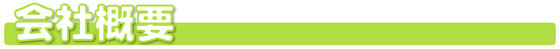 岐阜・岐阜市・大垣・大垣市・西濃のサッシ工事なら窓の相談役窓の世話役は窓の専門店タバタサッシにおまかせください。騒音対策防音工事名古屋市愛知県エリア拡大!県下初のプラスト施工店