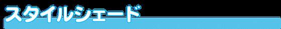 大垣市 サッシ 日除け 日よけ すだれ 丈夫 家 暑い 遮断 太陽 光 遮る 涼しい 大垣 岐阜市 安八町 輪之内町 池田町 大野町 海津市 垂井町 関ヶ原町 上石津町 揖斐川町 瑞穂市 関市 本巣市 各務原市 羽島市 多治見市 可児市 山県市 滋賀県 米原市 長浜市 彦根市 愛知県 一宮市 犬山市 名古屋市 三重県