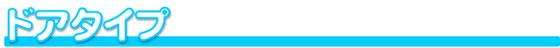 大垣 岐阜 羽島 瑞穂 本巣 各務原 名古屋 一宮 稲沢 国府宮 小牧 春日井 津島 愛西 枇杷島 蟹江 静岡 沼津 富山 越前 三重 四日市 桑名 長島 伊勢 志摩 ペットドア ペットドア取付け業者 ペット用ドア ネコドア イヌドア 犬 ネコ 猫 室内ドア 玄関ドア 窓用ペットドア ペットドア 取付 業者 取り付け ペット用室内ドア ペット専用ドア ぺっとくぐーる 今使っているドア 加工 ペットドア取付け 室内ペット用ドア
