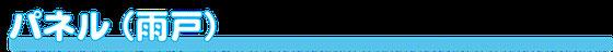 空き巣対策 空き巣対策予防 泥棒 空き巣 対策 自宅 窓 サッシ 玄関 鍵 雨戸 面格子 柵 窓の柵 格子 大垣市 岐阜市 本巣市 羽島市 瑞穂市 防犯ガラス ガラス対策 割れにくいガラス 割れないガラス ガラス交換 安価