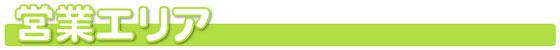 防音対策 窓 岐阜 大垣 西濃 神戸町 養老町 羽島市 垂井町 池田町 安八町など 近隣騒音 対策 防音工事 名古屋市 愛知県 三重県 プラスト施工店 岐阜 岐阜市 大垣 大垣市 サッシ工事 騒音対策 防音工事 名古屋市 愛知県 子供の声 防音 プラスト施工店 断熱サッシ 防犯サッシ 防音サッシ 玄関サッシ  雨戸サッシ  エリア外 対応  修理 交換  網戸張替 アミド 雨樋 雨戸 戸袋 浴室ドア ドアクローザー ガラス 割れ替え 防犯ガラス 防音ガラス 遮熱 採風 玄関  防音対策 窓 一軒家 内窓