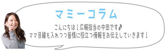 大垣市 大垣 サッシ マミーコラム お得な情報 ママの悩み ママ目線