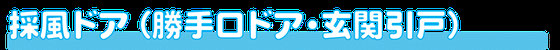 岐阜 大垣 西濃の断熱サッシ 遮熱サッシ 日除け エコガラス 多機能アミド 玄関用アミド 玄関ドア 対応 網戸 勝手口 網戸 後付アミド マジックネット プライバシーネット アミド 窓のあつさ対策はこちら。