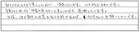 愛知 小牧 岐阜 大垣 名古屋 西濃 防音 騒音 窓 内窓 プラスト