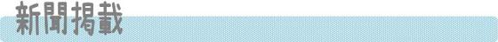 大垣市 大垣 岐阜市 岐阜 羽島市 羽島 各務原市 各務原 本巣市 本巣 穂積市 滑り止め 防滑 施工 雨の日の滑り 転倒防止 転倒事故防止 床 介護施設 クリアグリップ 工場転倒防止 カパラグリップ トイレの床 店舗の床 飲食店の床 風呂場の床 脱衣所の床 玄関先 雨降り 滑る