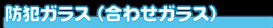 大垣市 岐阜市 瑞穂市 本巣市 養老町 関ヶ原町 上石津町 安八郡 輪之内町 池田町 神戸町 揖斐川町 大野町 安八町 穂積 北方町 垂井町 岐阜 大垣 西濃の断熱ガラスサッシ工事、エコガラスサッシ工事、真空ガラスサッシ工事、結露対策、二重窓、内窓など窓のさむさ対策はこちら。名古屋市愛知県エリア拡大!プラスト