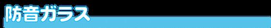 岐阜、大垣、西濃の断熱ガラスサッシ工事、エコガラスサッシ工事、真空ガラスサッシ工事、結露対策、二重窓、内窓など窓のさむさ対策はこちら。名古屋市愛知県エリア拡大!プラスト 大垣市 本巣市 岐阜市 瑞穂市 各務原市 関市 西濃全般