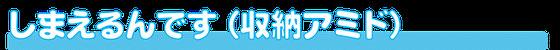 岐阜 大垣 西濃の断熱 サッシ 遮熱サッシ 日除け エコガラス 多機能アミド 玄関用アミド 玄関ドア対応網戸 勝手口 網戸 後付アミド マジックネット プライバシーネットアミド 窓のあつさ対策はこちら。