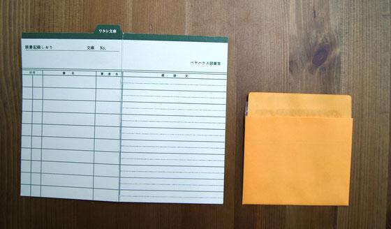 ワタシ文庫✕3枚、専用ノリ付封筒