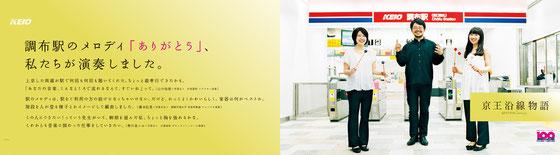 2013 京王沿線物語「調布駅 接近メロディー ありがとう」(編曲/演奏)