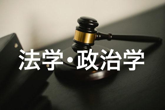 法学部小論文塾