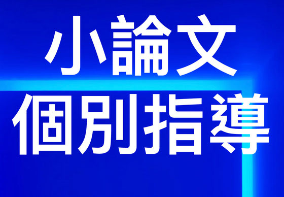 龍谷大学小論文対策塾