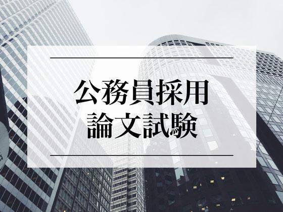 公務員試験論文・小論文塾