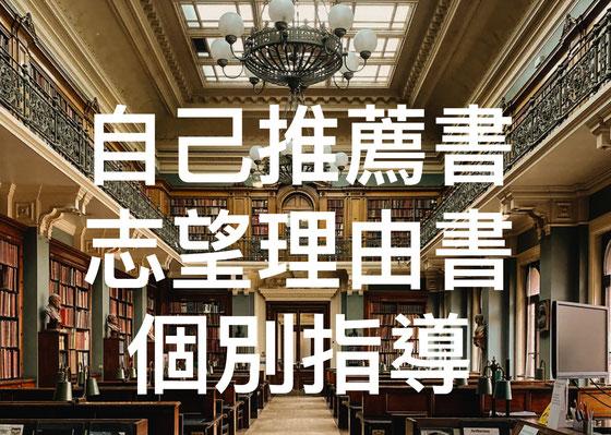 大阪大学志望理由書塾