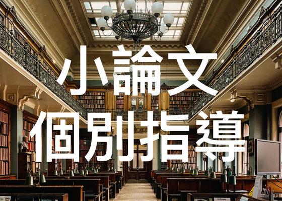 関西大学小論文対策塾