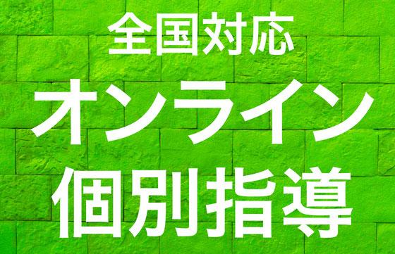 オンライン個別指導塾(小論文・志望理由書・面接)