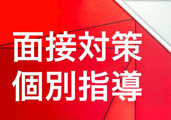 青山学院大学面接塾