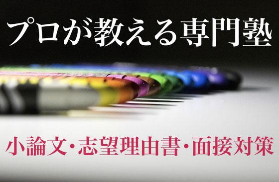 関西入試学院
