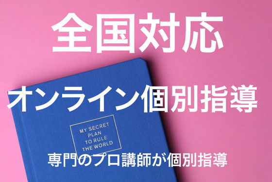 川西・小論文オンライン塾
