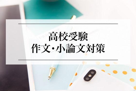 高校受験作文・高校受験小論文塾