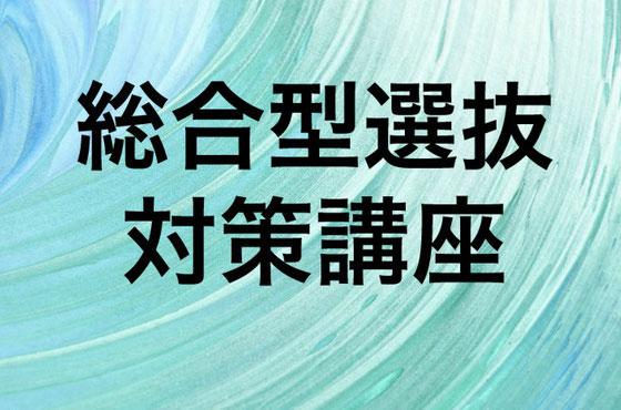 大学総合型選抜塾