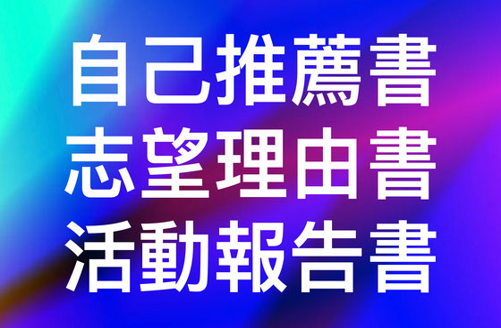 AO入試・推薦入試の志望理由書指導塾・自己推薦書指導塾