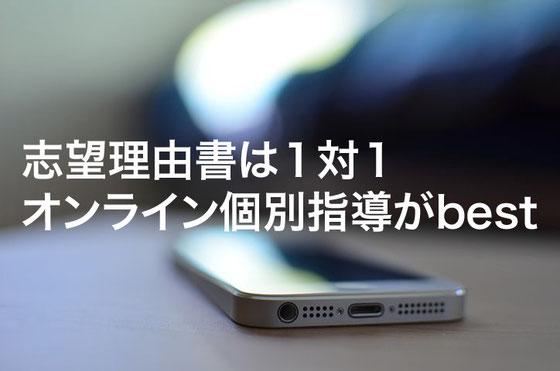 志望理由書オンライン塾