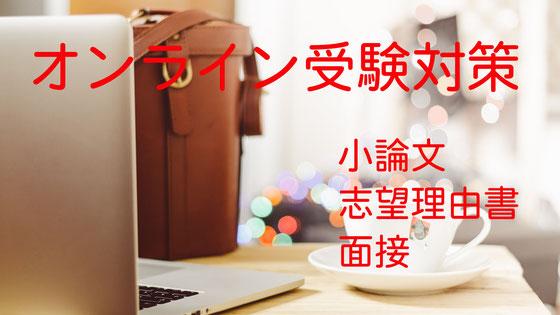 AO入試オンライン塾・小論文オンライン塾・志望理由書オンライン塾・面接オンライン塾