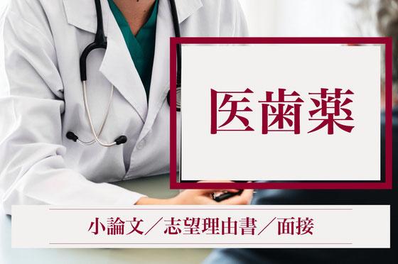 医歯薬学部受験小論文塾