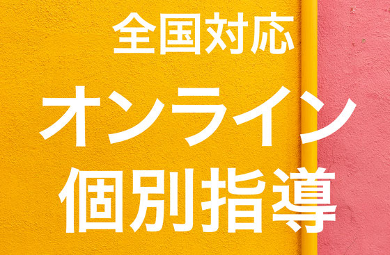 早稲田大学オンライン塾