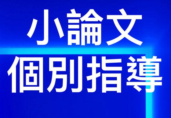 慶應大学小論文対策塾