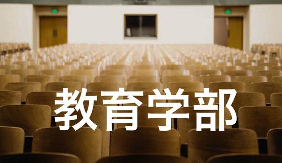 教育学部小論文塾