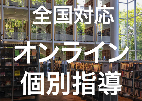 京都造形芸術大学小論文オンライン塾