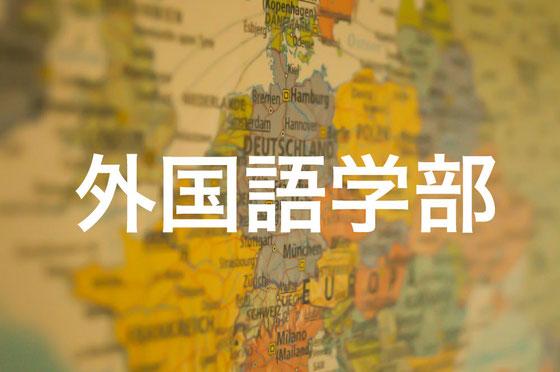 外国語学部小論文塾