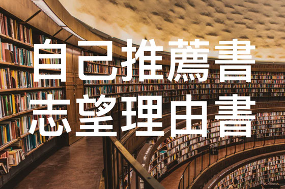 関西大学志望理由書塾