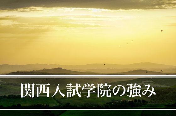 関西入試学院の強み