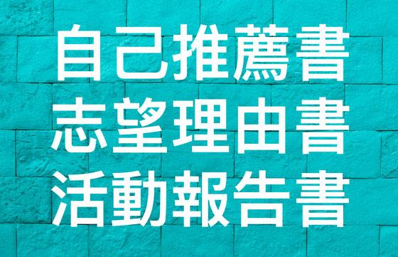 志望理由書塾