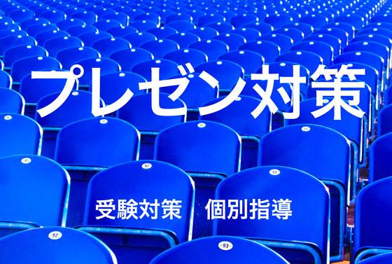 プレゼンテーション塾(総合型選抜・学校推薦型選抜対策)