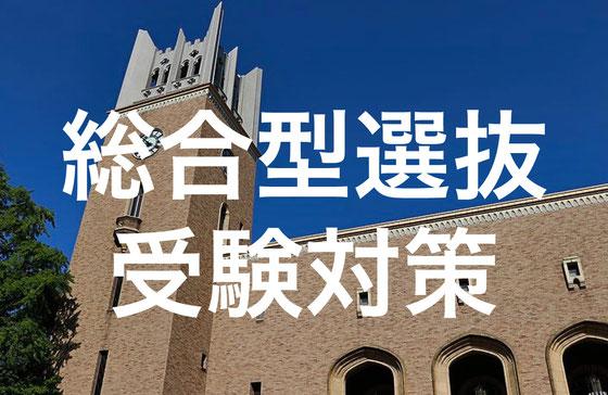 大学受験総合型選抜塾