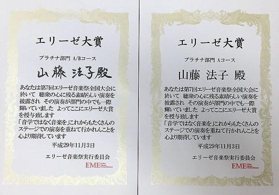 エリーゼ大賞&金賞