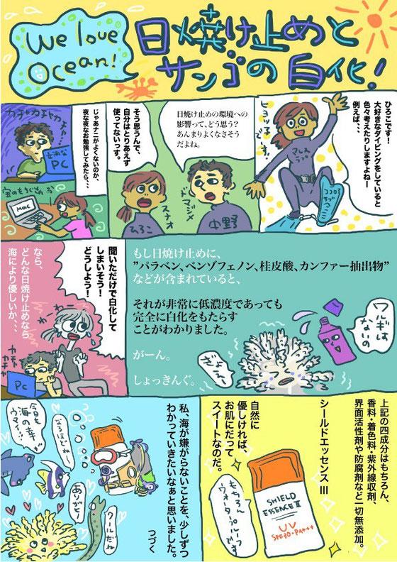 日焼け止めとサンゴの白化漫画 作:矢島寛子