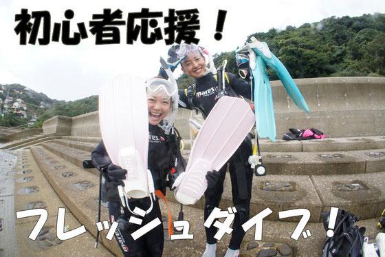よかよかオリジナルのお得プラン!50ダイブ未満の初心者ダイバー応援企画!!