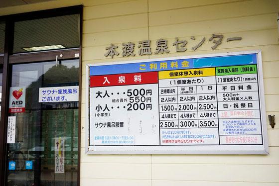 本渡温泉センター 料金写真