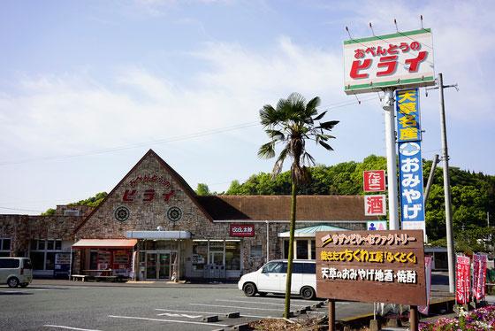 おべんとうのヒライ大矢野店